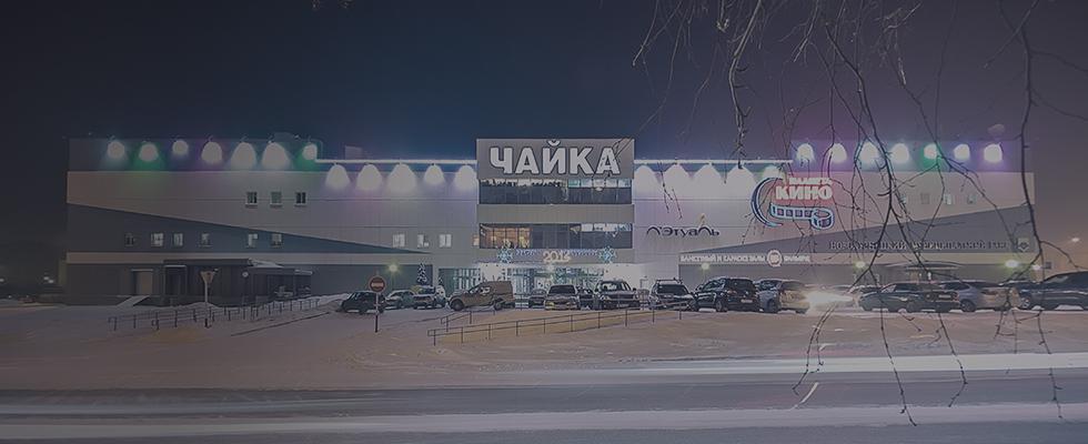 Тц чайка планеиа кино в прокопьевске